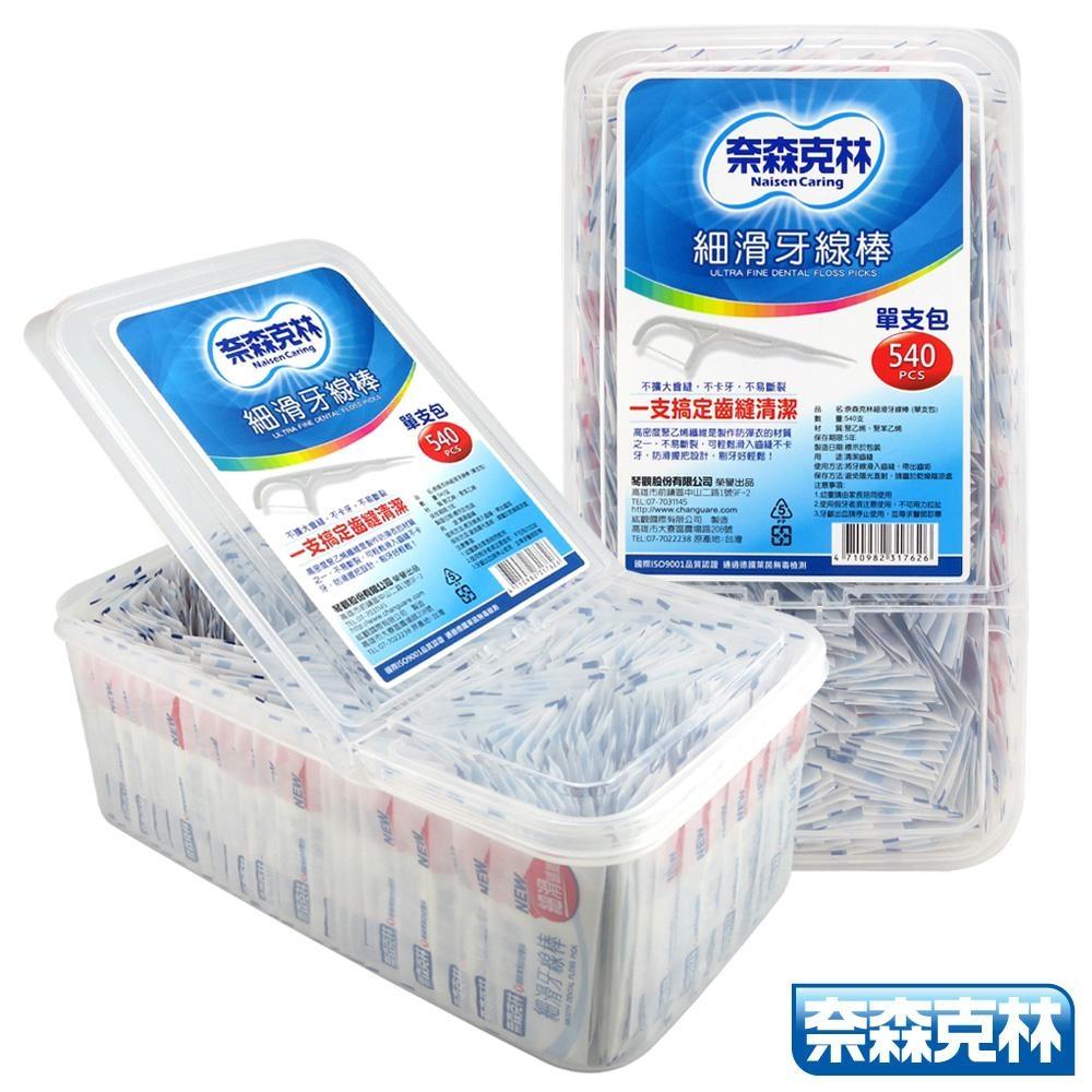 奈森克林 細滑牙線棒單支包好市盒540支2盒(共1080支)
