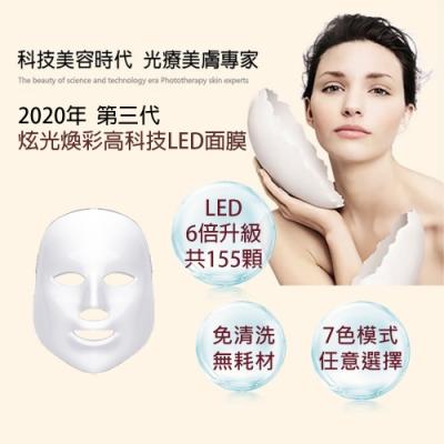 【MISIA 米熙亞】第三代 炫光煥彩高科技LED面膜