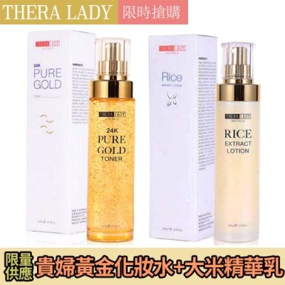 THERA LADY 24K黃金化妝水/大米精華乳120ml