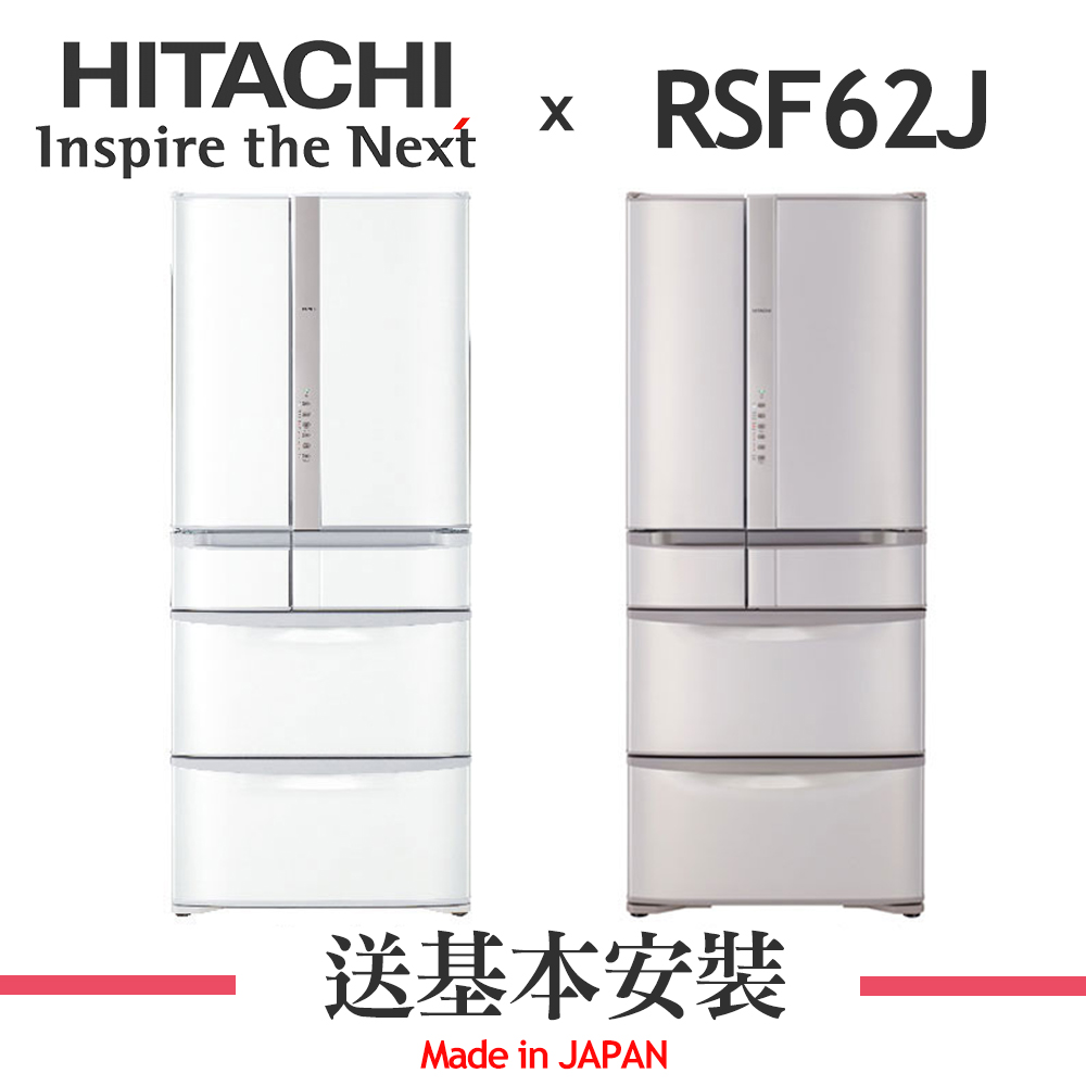 HITACHI日立 615L 1級變頻6門電冰箱 RSF62J