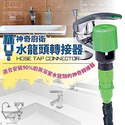 FL生活+ 神奇伸縮水管 廚房/衛浴水龍頭專用轉接器(FL-040)