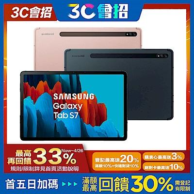 三星 Galaxy Tab S7 WIFI (T870) 11吋平板電腦- (6G/128G)