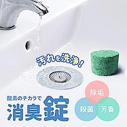 優宅嚴選 活氧酵素芳香清潔錠10入組 (加贈:廚房地漏x1+馬桶掛勾x2)