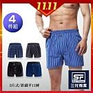 [時時樂限定]三花5片式平口褲/針織平口褲.四角褲(4件組)