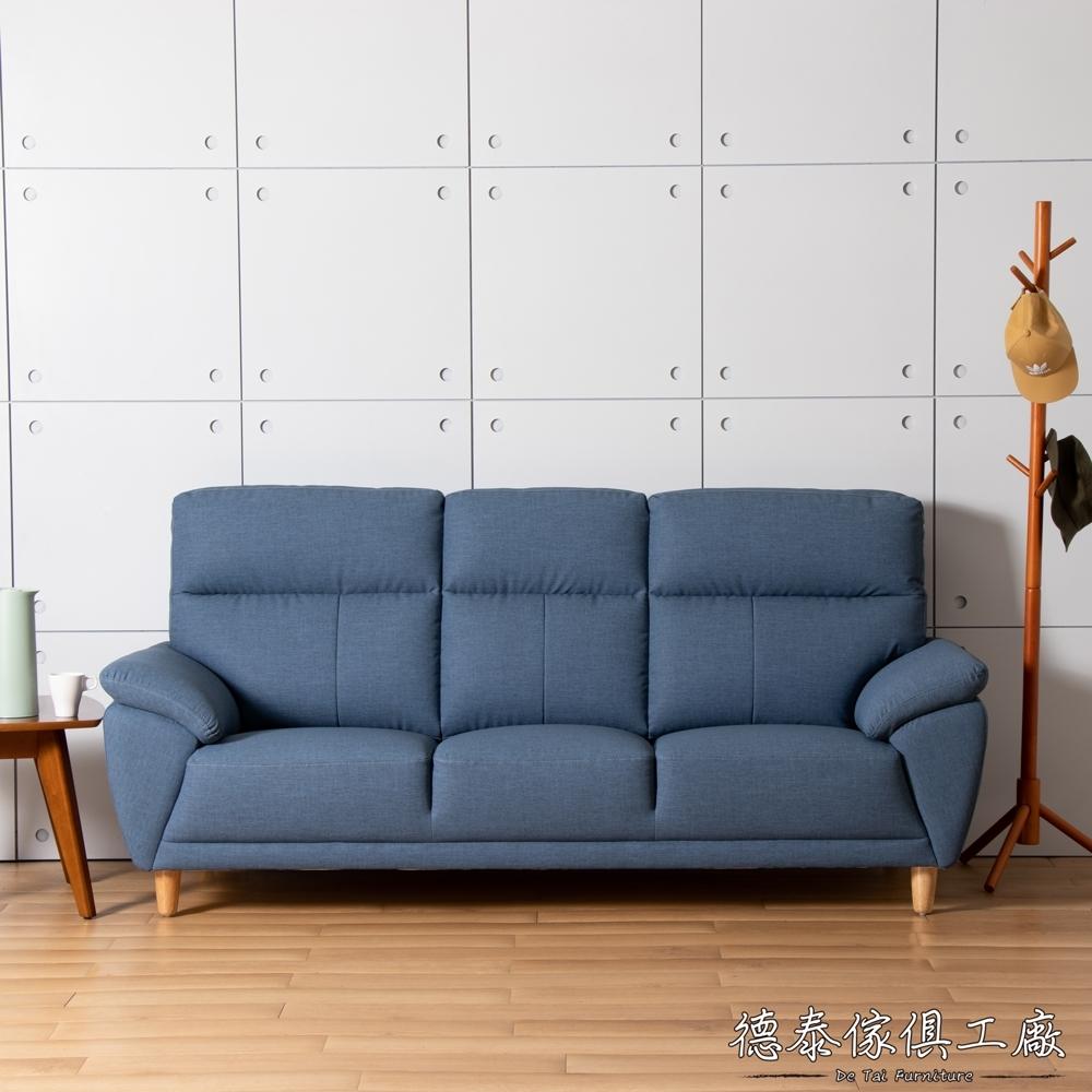 D&T 德泰傢俱Cora 牛仔藍貓抓皮抗菌耐磨沙發-三人座205x88x97cm