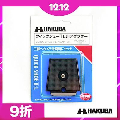 HAKUBA QUICK SHOE II快拆板(L/HA302424)