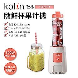 歌林kolin隨鮮杯果汁機(雙杯組)JE-LNP14