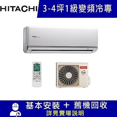 HITACHI日立 3-4坪 1級變頻冷專冷氣 RAC-22JK1/RAS-22JK1 頂級系列