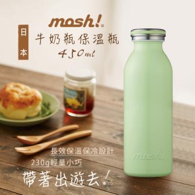 日本mosh! 牛奶瓶保溫瓶450ml(六色)