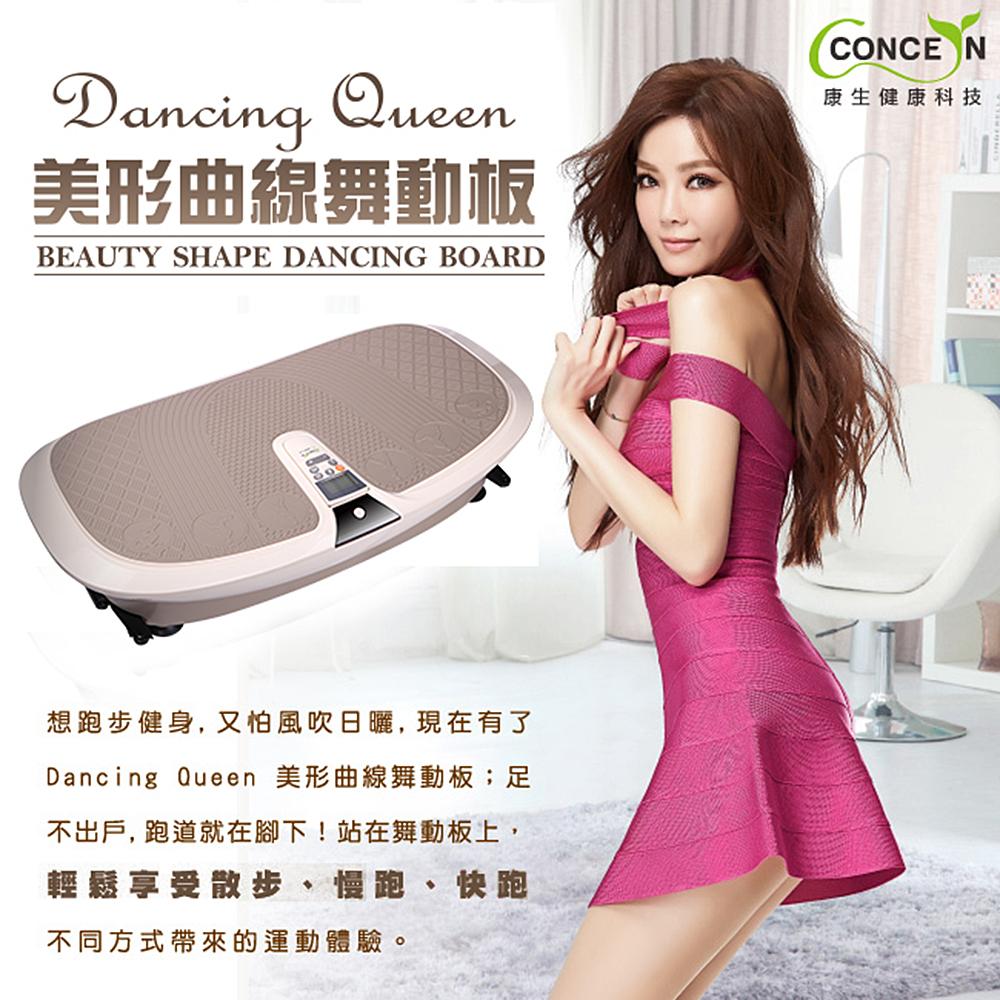 Concern康生 Dancing Queen 美型曲線舞動板/抖抖機 香檳色