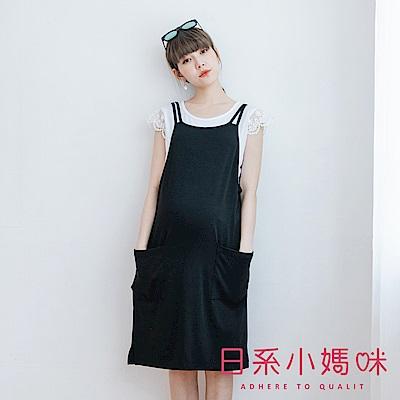 日系小媽咪孕婦裝-二件式肩蕾絲素面雙口袋棉質吊帶洋裝
