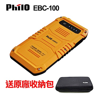 飛樂 Philo EBC-100 史上最輕薄 救車行動電源 大黃蜂版-快速到貨