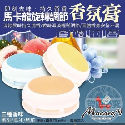 You Can Buy 馬卡龍旋轉調節 香氛膏 (每組3款香味各1入: 蜜桃、黑冰、琥珀)*4組