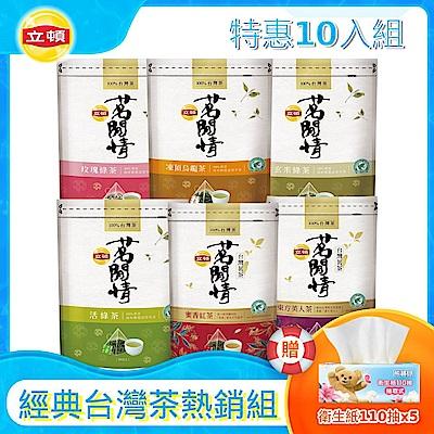 【贈衛生紙*5】立頓 茗閒情台灣茶x10包-(7款可選)