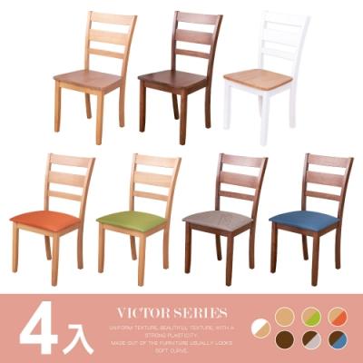AS-維克多餐椅四入組-45x52x90cm(七色可選)