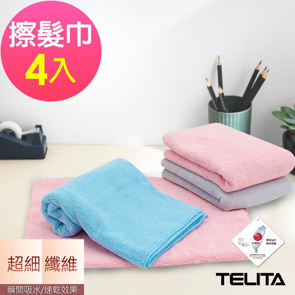 (超值4條組) MIT超細纖維瞬間吸水快乾擦髮巾 毛巾 TELITA