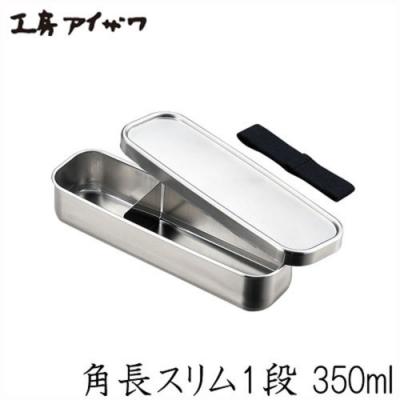 日本製 AIZAWA/相澤工房 經典不鏽鋼便當盒 附束帶 350ml