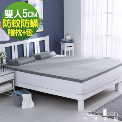 House Door 天然防蚊防螨表布5cm厚Q彈乳膠床墊全配組-雙人5尺