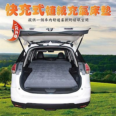 【台灣 Camping Ace】二代升級-快充式植絨充氣床墊_車用睡墊