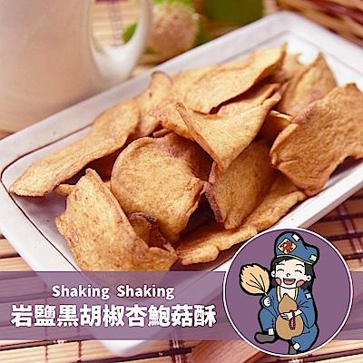 搖搖菇‧岩鹽黑胡椒杏鮑菇酥(70g/包,共兩包)