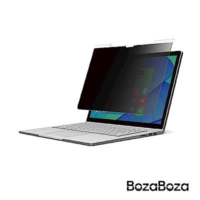 BozaBoza 直掛式 防窺片 ( 適用 13.3 吋 寬螢幕 )