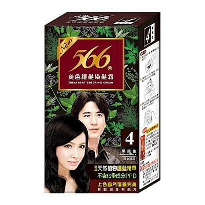 566 美色護髮染髮霜-4號栗黑色(添加天然植物護髮精華)