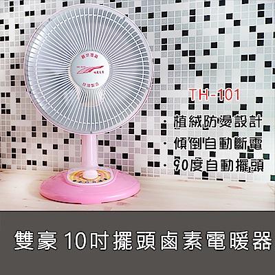 雙豪10吋鹵素電暖器TH-101