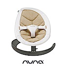 荷蘭 nuna-LEAF curv搖搖椅(深米色)