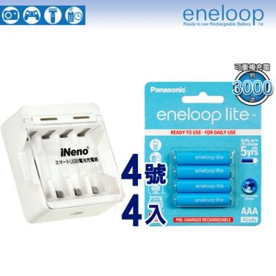 國際牌enelooplite-鎳氫充電電池 藍鑽輕量款(4號4入+401 充電器)