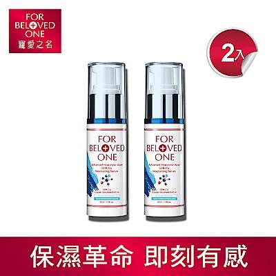 寵愛之名 多分子玻尿酸藍銅保濕精華30ML 小藍玻(二入)