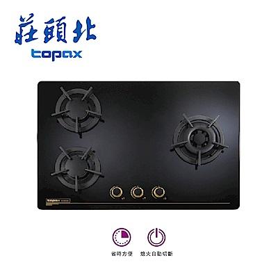 莊頭北 TOPAX 高熱效三口玻璃檯面爐 TG-8533G(天然瓦斯)