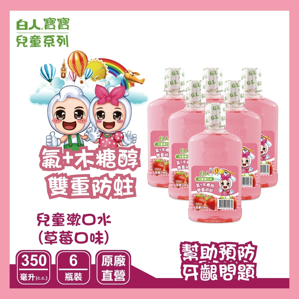 白人 兒童含氟漱口水350ccx6入組(草莓)