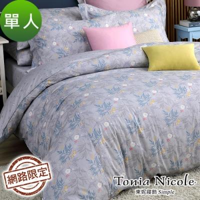 Tonia Nicole東妮寢飾 薇辰之戀100%精梳棉兩用被床包組(單人)