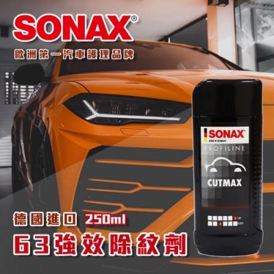 SONAX 強效除紋劑 除紋 切消 打蠟機 除痕 德國進口-快速到貨