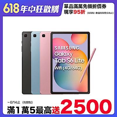Samsung 三星 Galaxy Tab S6 Lite WIFI (P610) 10.4吋旗鑑平板- (4G/64G)