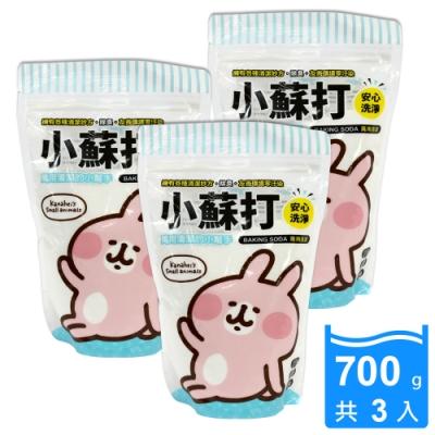 卡娜赫拉 強效去汙清潔 萬用小蘇打粉 700g x3包