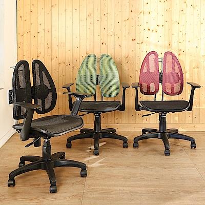 BuyJM傑瑞專利雙背全網人體工學椅/電腦椅-免組