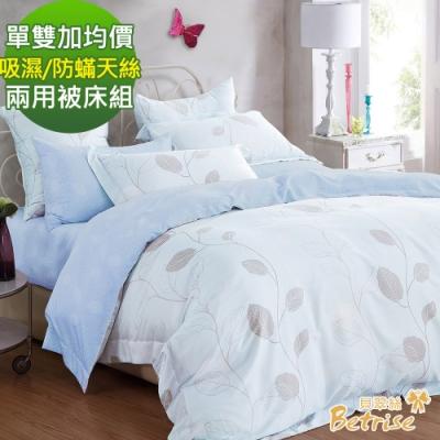 (贈抗菌舒眠枕x2) Betrise 單/雙/大均價-3M/防蟎天絲兩用被床包組