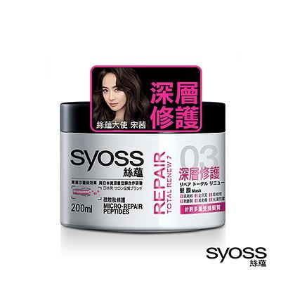 syoss 絲蘊 深層修護03髮膜200ml