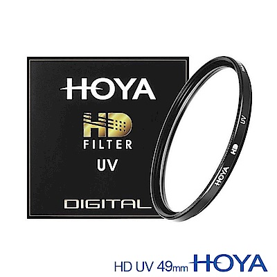 HOYA  HD 49mm UV Filter 超高硬度UV鏡