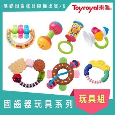 日本《樂雅 Toyroyal》寶寶固齒搖鈴六件組(隨機出貨六款)