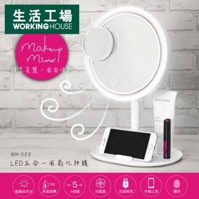 【倒數3天↓全館5折起-生活工場】kinyo LED五合一風扇化妝鏡