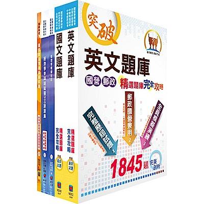 中鋼師級(國貿)模擬試題套書(贈題庫網帳號、雲端課程)