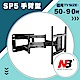 NB SP5/50-90吋手臂式液晶電視壁掛架 product thumbnail 1