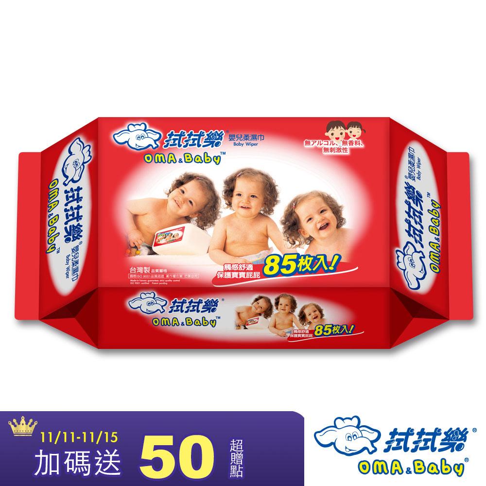 [加碼買就送50元超贈點]拭拭樂嬰兒超純水柔濕巾85抽x36包/箱