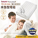 beurer 德國博依床墊型電毯《雙人雙控長效型》TS 26 XXL