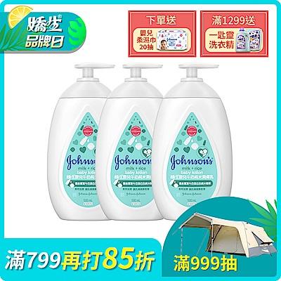 [品牌日限定!下單贈濕巾]嬌生嬰兒 潤膚乳500mlx3(牛奶/甜夢可選)