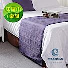 Washcan瓦士肯 提花床尾巾/桌旗 印象藍
