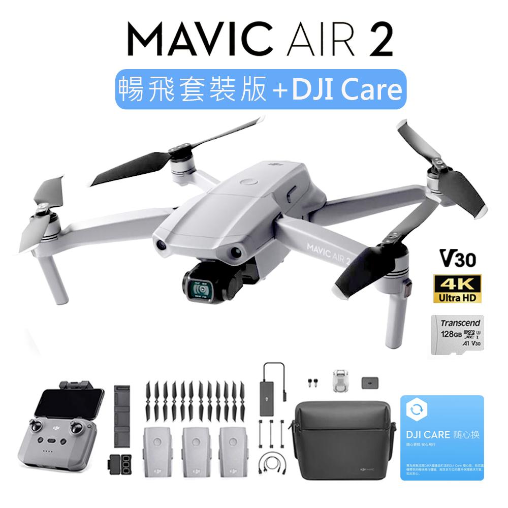 DJI MAVIC AIR 2 摺疊航拍機 暢飛套裝版 (公司貨)