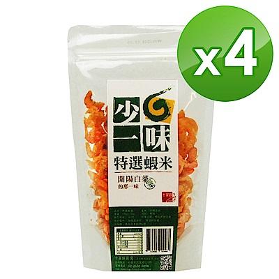 十翼饌 少一味系列-特選蝦米 (100gx4包)